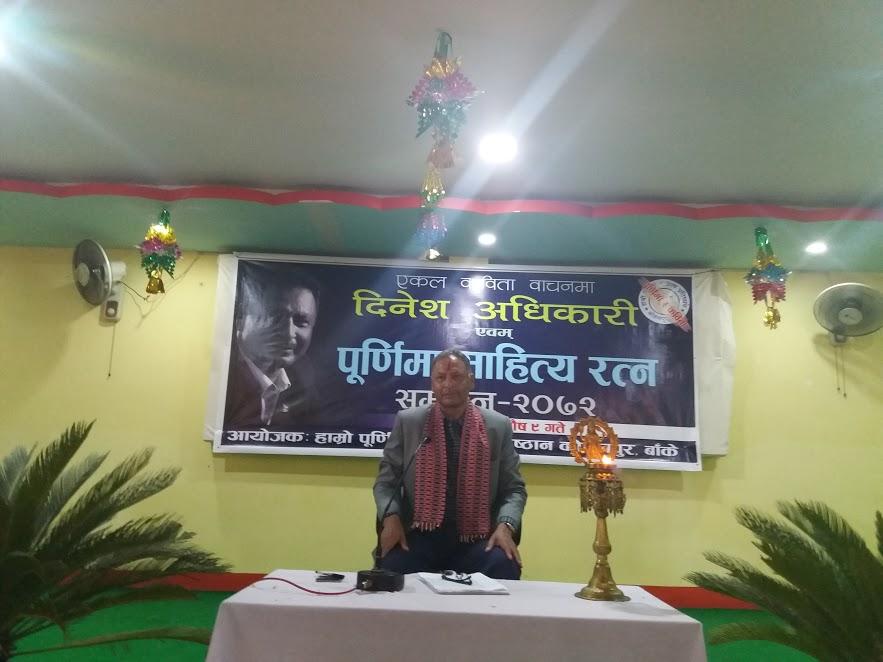 कोहलपुरमा कवि दिनेश अधिकारीको एकल कविता वाचन