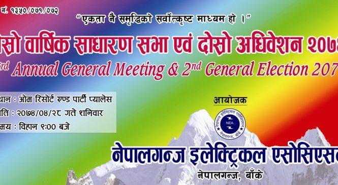 नेपालगन्ज इलेक्टिकल एशोसियसनको तेस्रो साधारण सभा तथा दोस्रो अधिवेशन शनिबार हुँदै